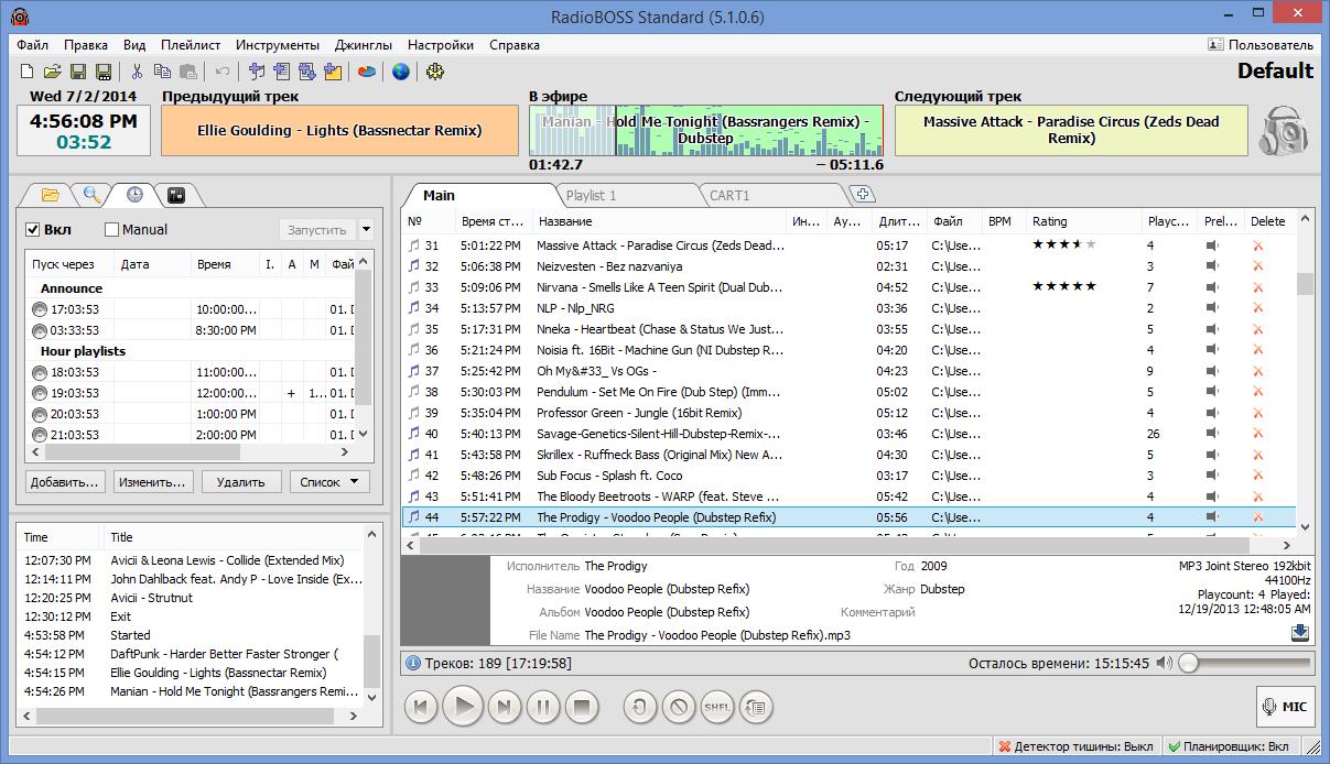Скачать программы для записи онлайн радиостанции